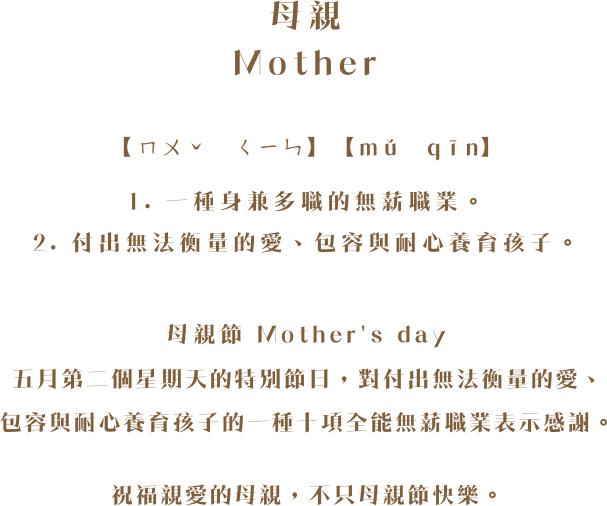 母親節快樂