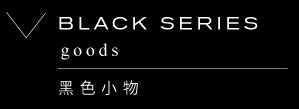 BLACK SERIES goods|黑色小物