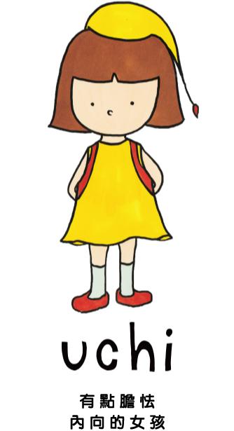 uchi烏齊是有點膽怯內向的女孩。