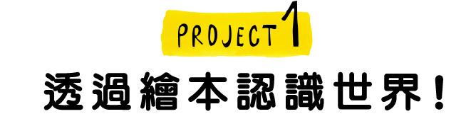 PROJECT1 透過繪本認識世界!!