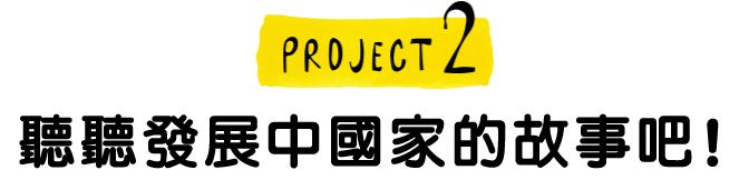 PROJECT2 聽聽發展中國家的故事吧!