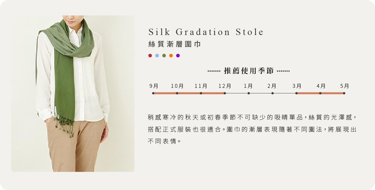 Silk Gradation stole