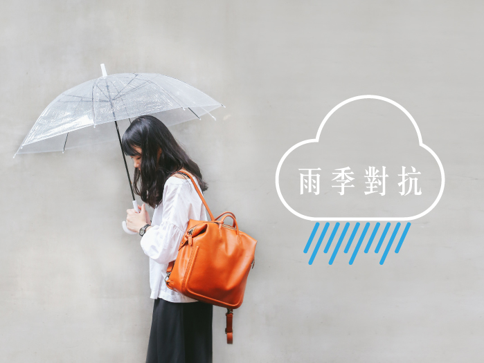 【雨季對抗!讓你的包包不怕水】