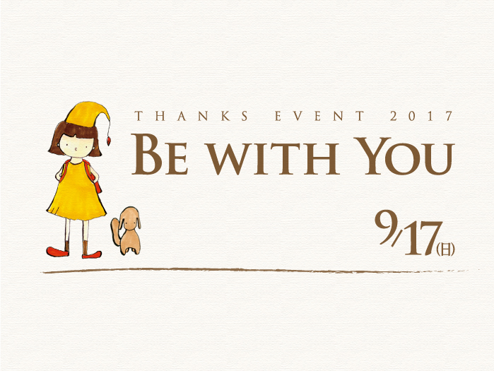 【2017 Thanks Event】BE WITH YOU活動即將登場!