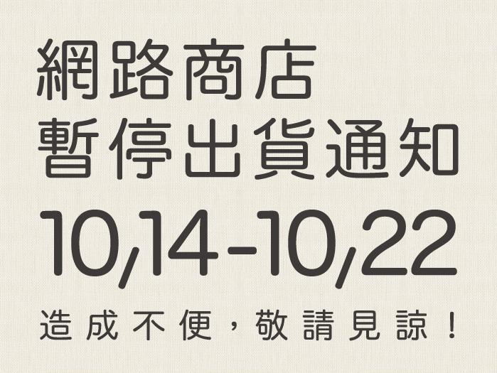 【網路商店公告】10/14-10/22暫停出貨作業