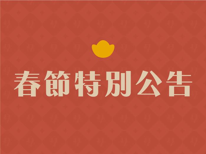 【春節特別公告】店鋪營業時間與網路商店出貨時間異動