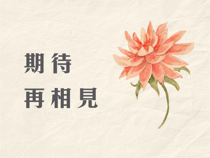 【期待再相見】復興店、中壢店閉店,感恩回饋-8/31