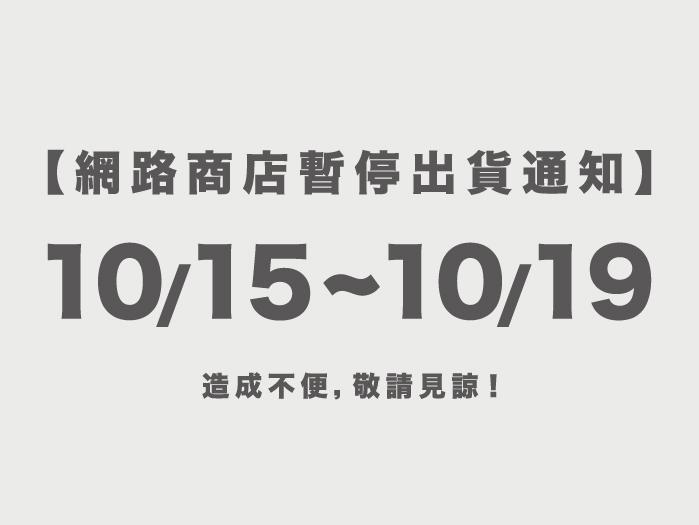 【網路商店公告】10/15-10/19暫停出貨作業