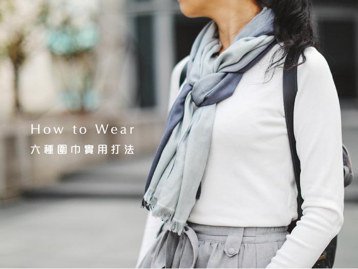 【How to Wear】六種圍巾實用打法