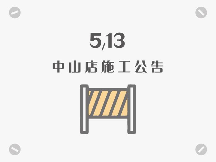 【中山店施工公告】5/13公休一天