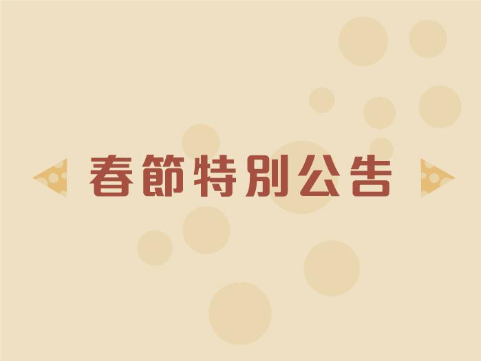 【2020春節特別公告】店鋪營業時間與網路商店出貨時間異動