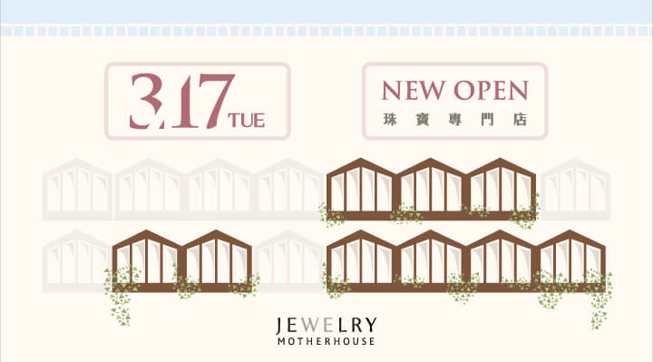 JEWELRY MOTHERHOUSE誠品生活南西店開幕!限定活動熱烈登場!