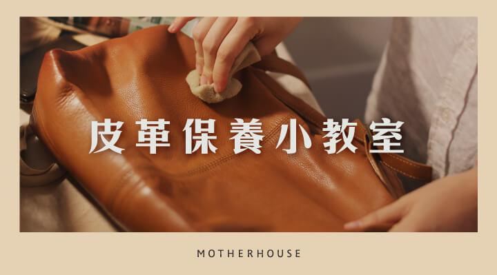 【MOTHERHOUSE 皮革保養小教室】讓包包從商品變成陪伴日常的愛用品