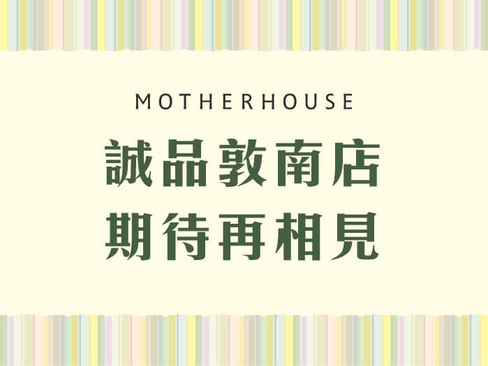 【期待再相見】誠品敦南閉店,5/31熄燈閉幕活動