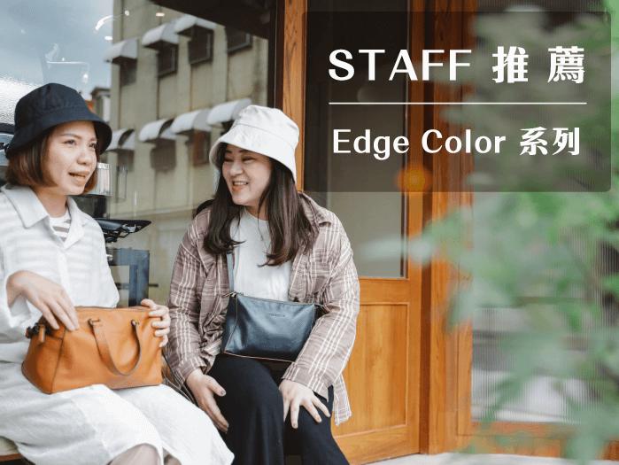 【Staff 使用推薦】簡約外型、特殊邊緣拼色設計,日常百搭首選