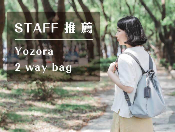 【Staff 使用推薦】肩背、後背快速變換,生活中的最佳夥伴