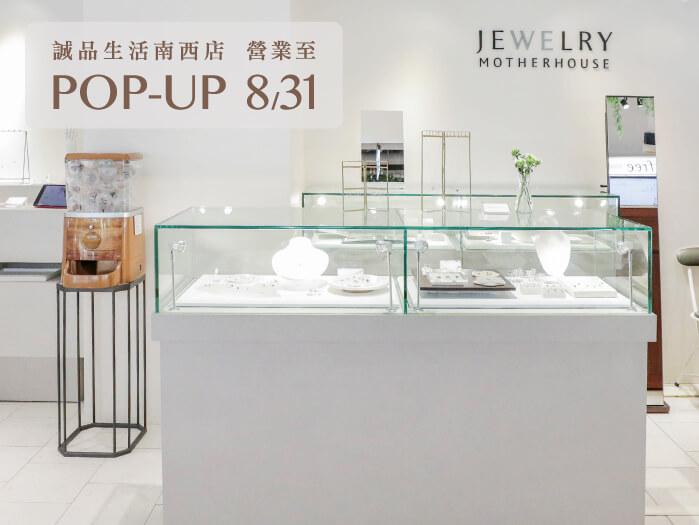 誠品生活南西 Pop-up店,營業至8/31止