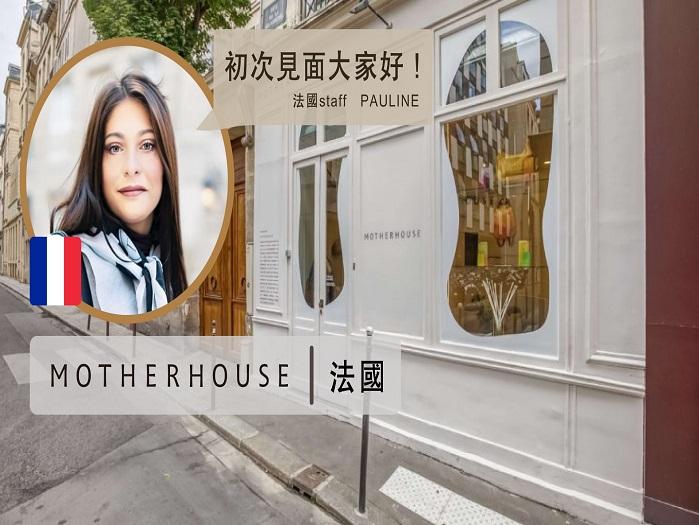 【MOTHERHOUSE FRANCE】法國事業的展開