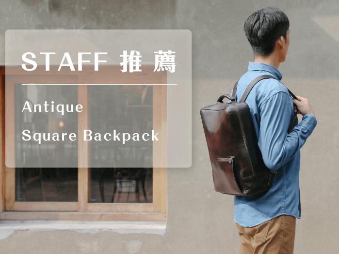 【Staff 使用推薦】復古刷色皮革後背包,耐人回味的雋永經典