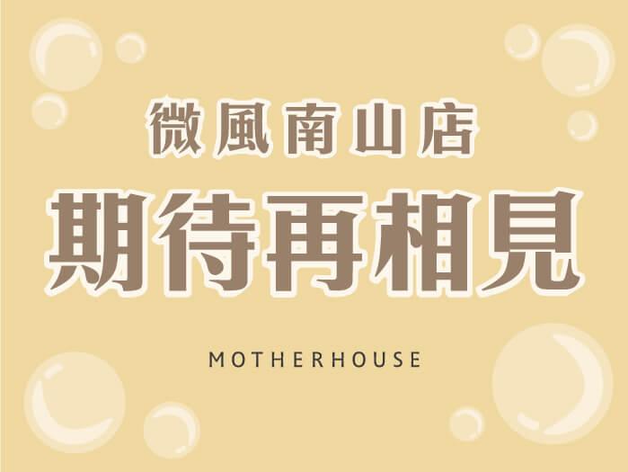 【期待再相見】微風atré南山店,營業至11/15止