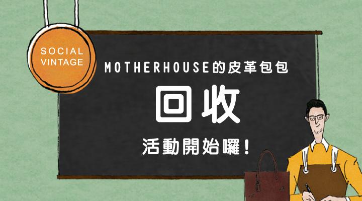 【SOCIAL VINTAGE】MOTHERHOUSE 回收包包活動