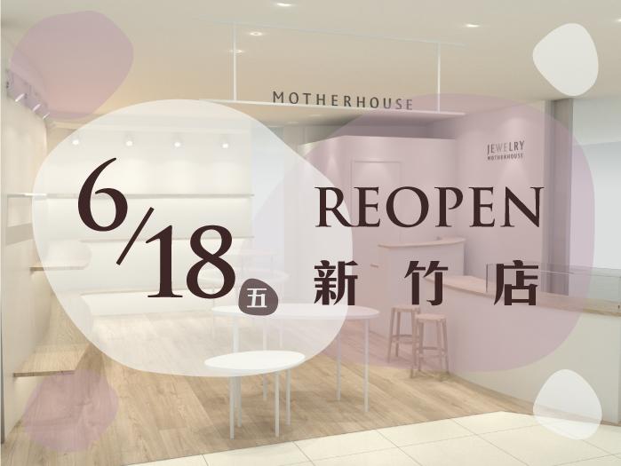 邁入九周年,新竹店成長史