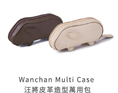 Wanchan Multi Case 汪將皮革造型萬用包