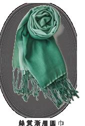 絲質漸層圍巾