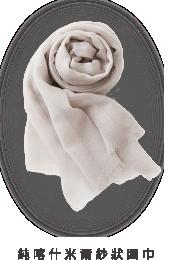 純喀什米爾紗狀圍巾