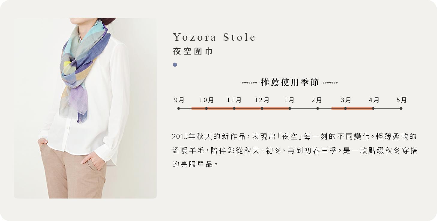 Yozora Stole