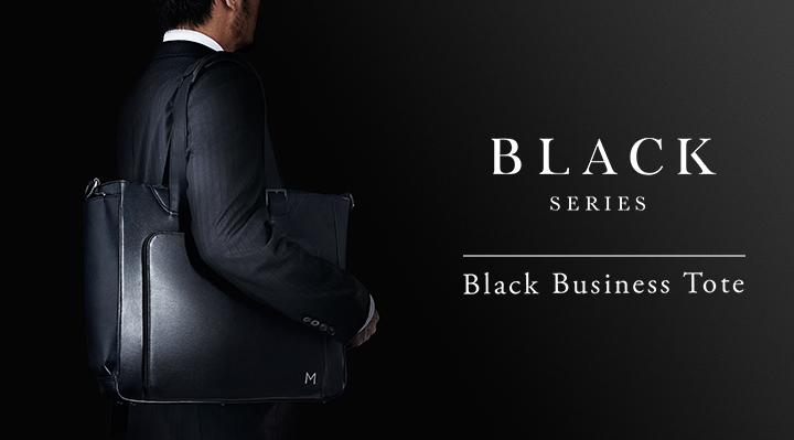Black Series黑色商務系列,全新功能托特包登場!