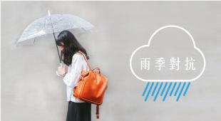 雨季對抗!讓你的包包不怕水