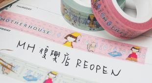 復興店-全新櫃位Reopen!打卡分享贈送可愛紙膠帶!