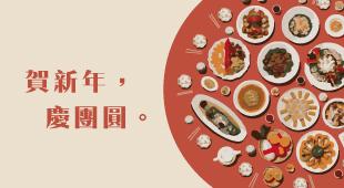 賀新年,慶團圓!新年特別活動2/3正式登場!