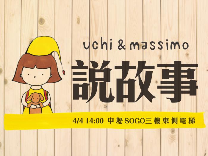 【Uchi & Massimo 說故事|中壢店】