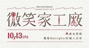 【2018 Thanks Event】微笑「家」工廠  活動開放報名!
