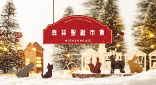 2018聖誕節特別企劃-森林聖誕市集登場!