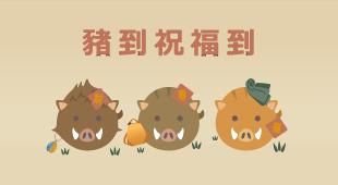 2019豬到祝福到!新年特別企劃!