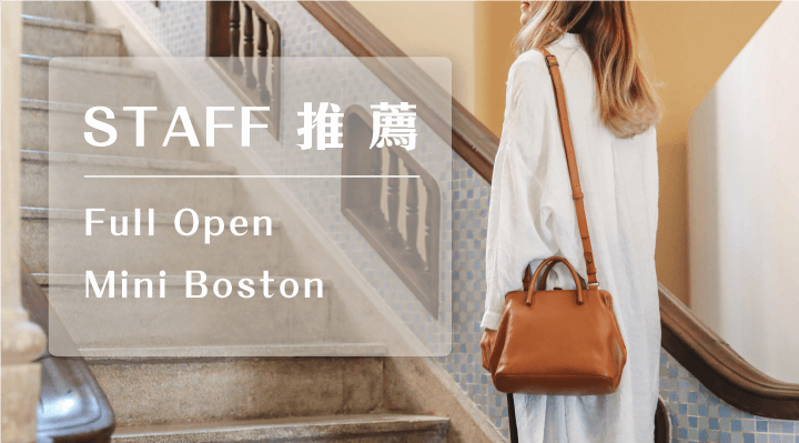 【Staff 使用推薦】兼具優雅與可愛風格,大開口的波士頓包
