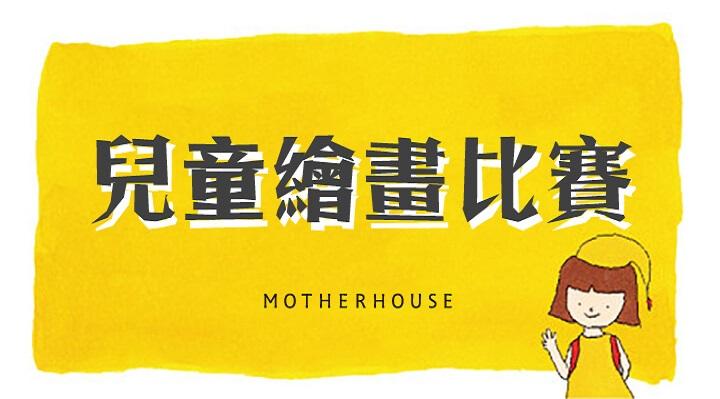第二屆烏齊繪畫比賽特等獎公布,與可愛的印製購物袋一同歡慶兒童節!