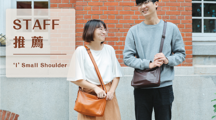 【Staff 使用推薦】質感柔軟溫潤的皮革,帶給您愛不釋手的良好觸感