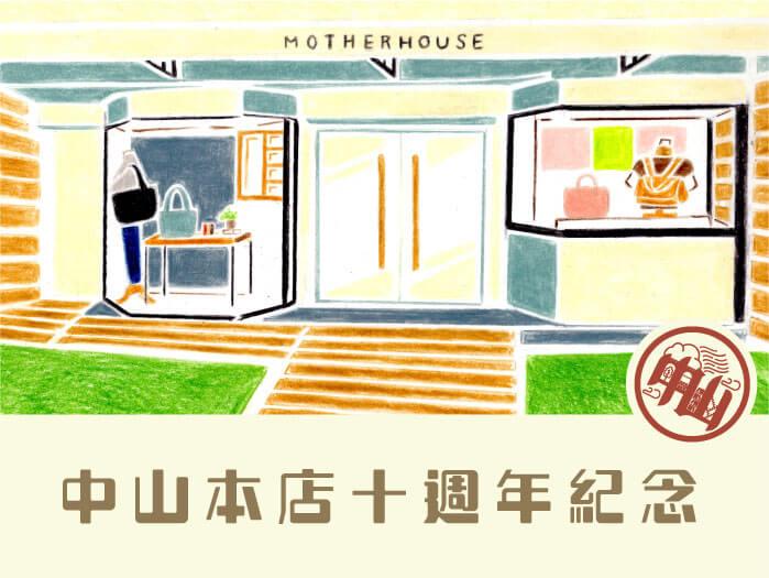 MOTHERHOUSE中山店10周年,限定回饋感謝活動