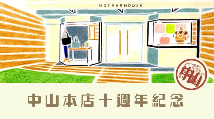 MOTHERHOUSE 中山店10周年,限定回饋感謝活動